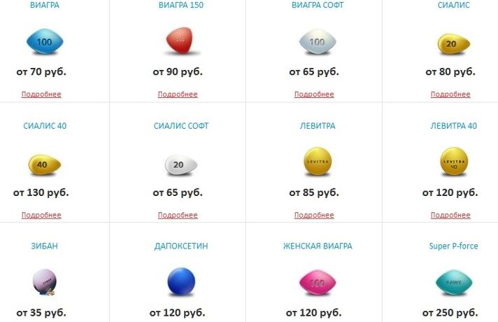 Крем влияние таблеток для потенции на зачатие отличии Виагры, можно